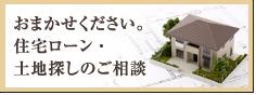 おまかせください。住宅ローン・土地探しのご相談