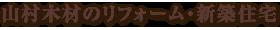 山村木材のリフォーム・新築住宅