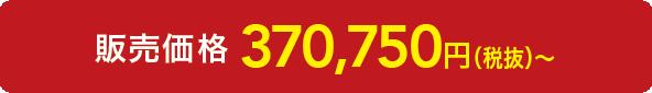 参考価格 370,750円(税抜)〜