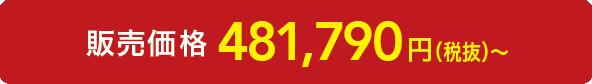 参考価格 481,790円(税抜)〜