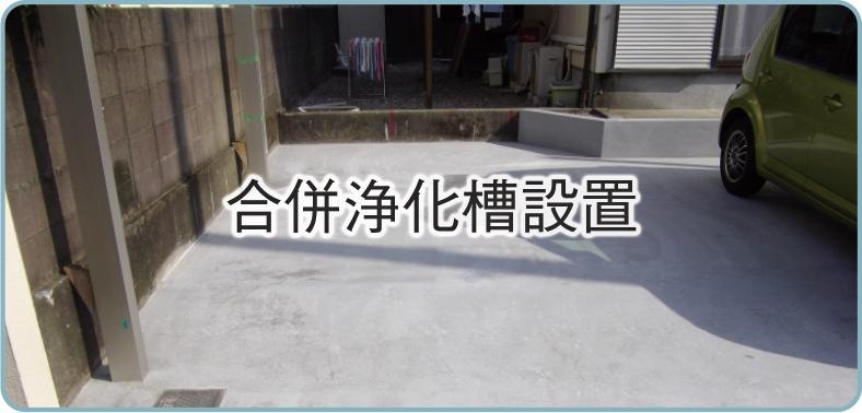 合併浄化槽設置