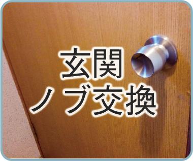 玄関ノブ交換