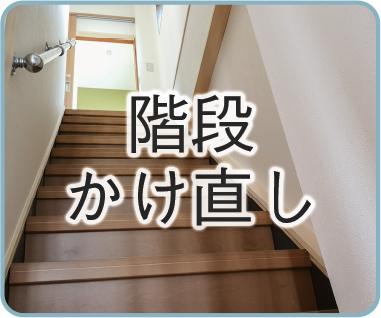 階段かけ直し