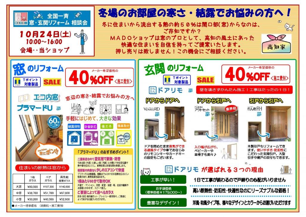 第4回窓相談会チラシ(山村木材様)-2